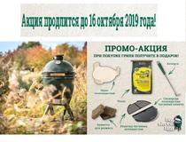 """АКЦИЯ!!! Гриль Big Green Egg Средний """"MEDIUM"""" с комплектом аксессуаров!!! с доставкой в Новосибирске"""