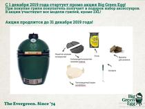 """АКЦИЯ!!! Гриль Big Green Egg Средний """"MEDIUM"""" с комплектом аксессуаров!!!"""