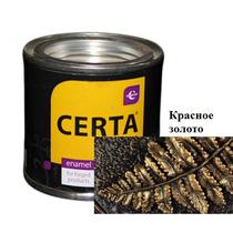 """Эмаль термостойкая CERTA """"ПАТИНА"""" (Красное золото) банка 0,08 кг."""