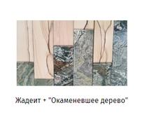 """Облицовка на стену (фасад) """"Ламель"""" - Жадеит + Окаменевшее дерево, 1 м2"""