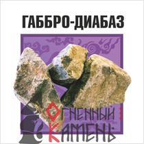 Камень для каменок Габбро-диабаз колотый 20 кг.