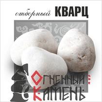 Камень для каменок Кварц отборный обвалованный 10 кг.