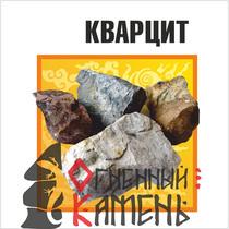 Камень для каменок Кварцит колотый 20 кг.