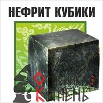 Камень для каменок Нефрит кубики 10 кг.