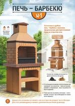 Печь-барбекю №1 (огнеупорный бетон), Россия с доставкой в Новосибирске