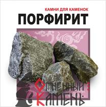 Камень для каменок Порфирит колотый 20 кг.