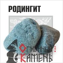 Камень для каменок Родингит обвалованный 20 кг.
