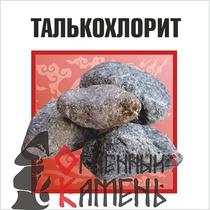 Камень для каменок Талькохлорит обвалованный 20 кг.