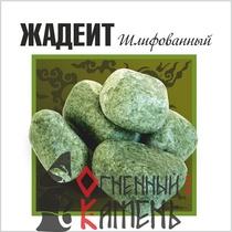 Камень для каменок Жадеит обвалованный 10 кг.
